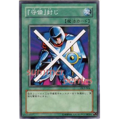 YuGiOh Japanese Card DL2-064 - Stop Defense [Common]