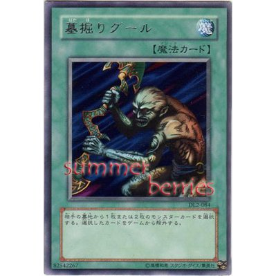 YuGiOh Japanese Card DL2-084 - Gravedigger Ghoul [Rare]