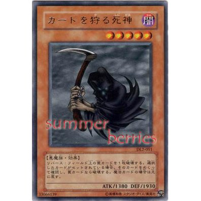 YuGiOh Japanese Card DL2-051 - Reaper of the Cards [Rare]