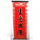 Chinese Calligraphy Scroll - Good / Prosperous Business