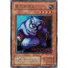 YuGiOh Japanese Card YU-09 - Giant Rat [Common]
