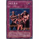 YuGiOh Japanese Card YU-36 - Backup Soldier [Common]