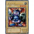 YuGiOh Japanese Card YU-40 - Beaver Warrior [Common]