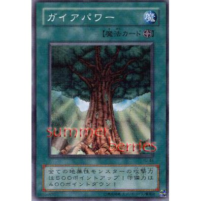 YuGiOh Japanese Card YU-44 - Gaia Power [Common]