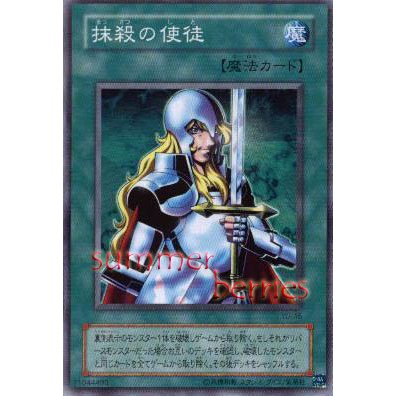 YuGiOh Japanese Card YU-45 - Nobleman of Crossout [Common]