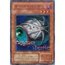 YuGiOh Japanese Card YU-10 - Cyber Jar [Common]