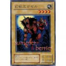 YuGiOh Japanese Card YU-16 - Gazelle the King of Mythical Beasts [Common]