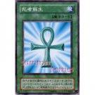 YuGiOh Japanese Card YU-20 - Monster Reborn [Common]