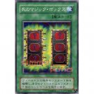YuGiOh Japanese Card YU-29 - Mystic Box [Common]