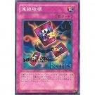 YuGiOh Japanese Card SY2-054 - Chain Destruction [Common]