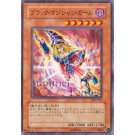 YuGiOh Japanese Card SY2-011 - Dark Magician Girl [Common]