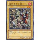 YuGiOh Japanese Card SY2-042 - People Running About [Common]