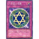 YuGiOh Japanese Card SY2-036 - Spellbinding Circle [Common]