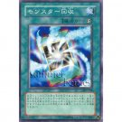 YuGiOh Japanese Card SY2-028 - Monster Recovery [Common]