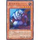 YuGiOh Japanese Card SY2-020 - Giant Rat [Common]
