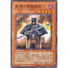 YuGiOh Japanese Card SY2-015 - Skilled Dark Magician [Common]