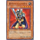 YuGiOh Japanese Card SY2-014 - Obnoxious Celtic Guard [Common]