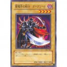 YuGiOh Japanese Card SY2-009 - Dark Blade [Common]