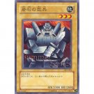 YuGiOh Japanese Card SY2-004 - Giant Soldier of Stone [Common]