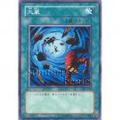 YuGiOh Japanese Card SK2-023 - Heavy Storm [Common]