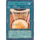YuGiOh Japanese Card SK2-052 - Kaiser Colosseum [Common]