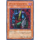 YuGiOh Japanese Card SK2-047 - Cyber-Stein [Common]