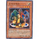 YuGiOh Japanese Card SK2-046 - Summoner of Illusions [Common]