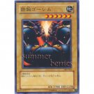 YuGiOh Japanese Card SK2-044 - Steel Ogre Grotto #2 [Common]