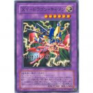YuGiOh Japanese Card SK2-041 - XY-Dragon Cannon [Common]