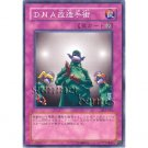 YuGiOh Japanese Card SK2-035 - DNA Surgery [Common]