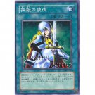 YuGiOh Japanese Card SK2-027 - Nobleman of Crossout [Common]