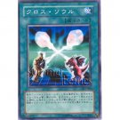 YuGiOh Japanese Card SK2-026 - Soul Exchange [Common]