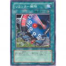 YuGiOh Japanese Card SK2-021 - Limiter Removal [Common]