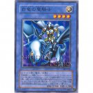 YuGiOh Japanese Card SK2-019 - Paladin of White Dragon [Common]