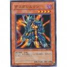 YuGiOh Japanese Card SK2-012 - Des Feral Imp [Common]