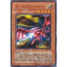 YuGiOh Japanese Card SK2-010 - Y-Dragon Head [Common]