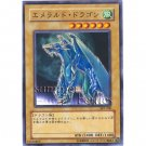 YuGiOh Japanese Card SK2-008 - Luster Dragon #2 [Common]