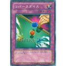 YuGiOh Japanese Card SJ2-055 - Dice Re-Roll [Common]