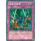 YuGiOh Japanese Card SJ2-053 - Blind Destruction [Common]