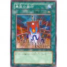 YuGiOh Japanese Card SJ2-049 - Banner of Courage [Common]
