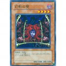 YuGiOh Japanese Card SJ2-045 - Wall of Illusion [Common]