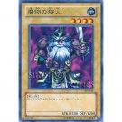 YuGiOh Japanese Card SJ2-043 - Kojikocy [Common]