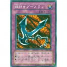 YuGiOh Japanese Card SJ2-036 - Kunai with Chain [Common]