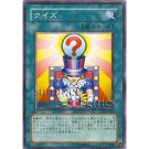 YuGiOh Japanese Card SJ2-024 - Question [Common]