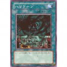YuGiOh Japanese Card SJ2-022 - Giant Trunade [Common]