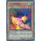 YuGiOh Japanese Card SJ2-020 - Sasuke Samurai [Common]