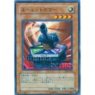YuGiOh Japanese Card SJ2-019 - Roulette Barrel [Common]