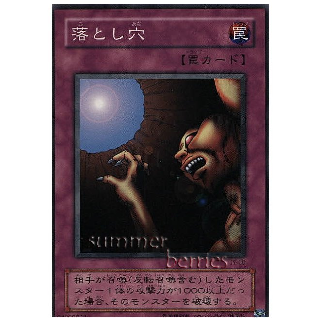 YuGiOh Japanese Card JY-30 - Trap Hole [Common]