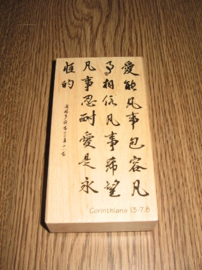 PSX Asian Bible Verse Wood Mounted Rubber Stamp K-3394 Retired Collectible