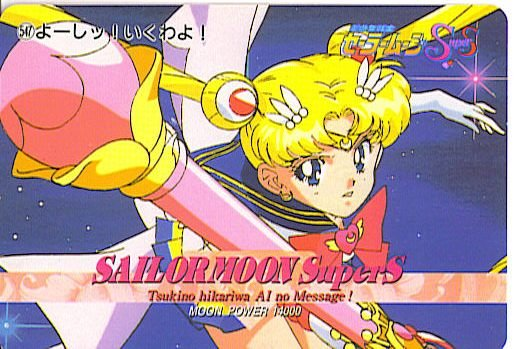 SAILOR MOON  SAILORMOON SUPER S PP 11 CARD #547